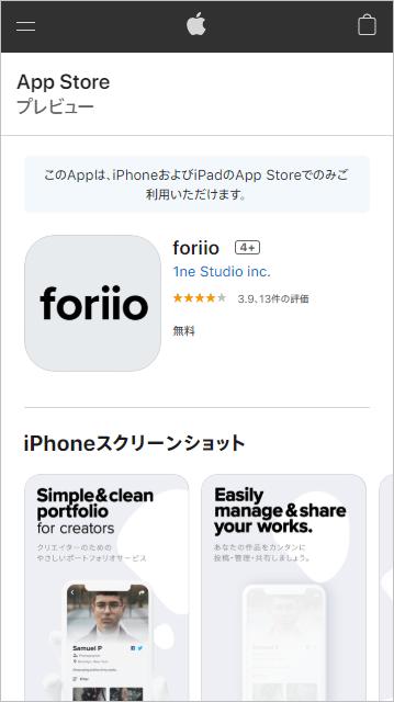 foriio紹介画像