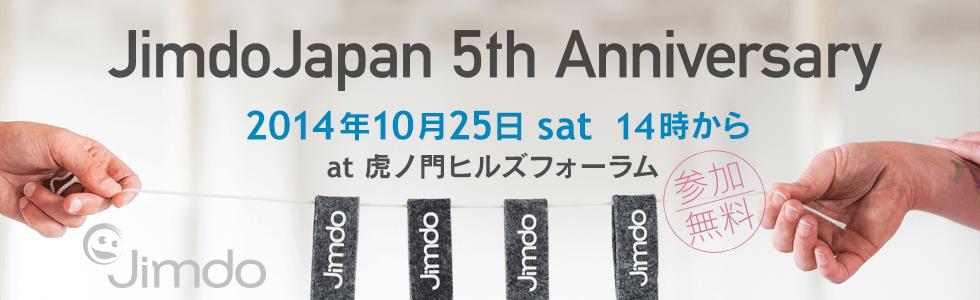 JimdoJapan 5th Anniversary