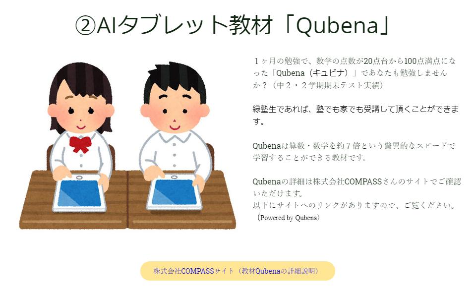 「Qubena(キュビナ)」の紹介ページ。使用実績も掲載。