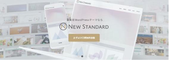 New Standard|集客に強いサイトを簡単に作れる有料テーマ