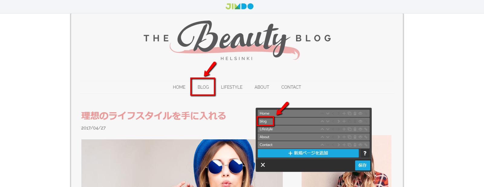 3. 自動的にナビゲーションに「ブログ」が追加されます