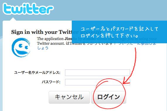 Twitterのユーザー名とパスワードを入力