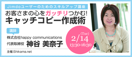 キャッチコピーセミナー in Tokyo