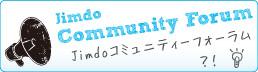Jimdoコミュニティーフォーラム