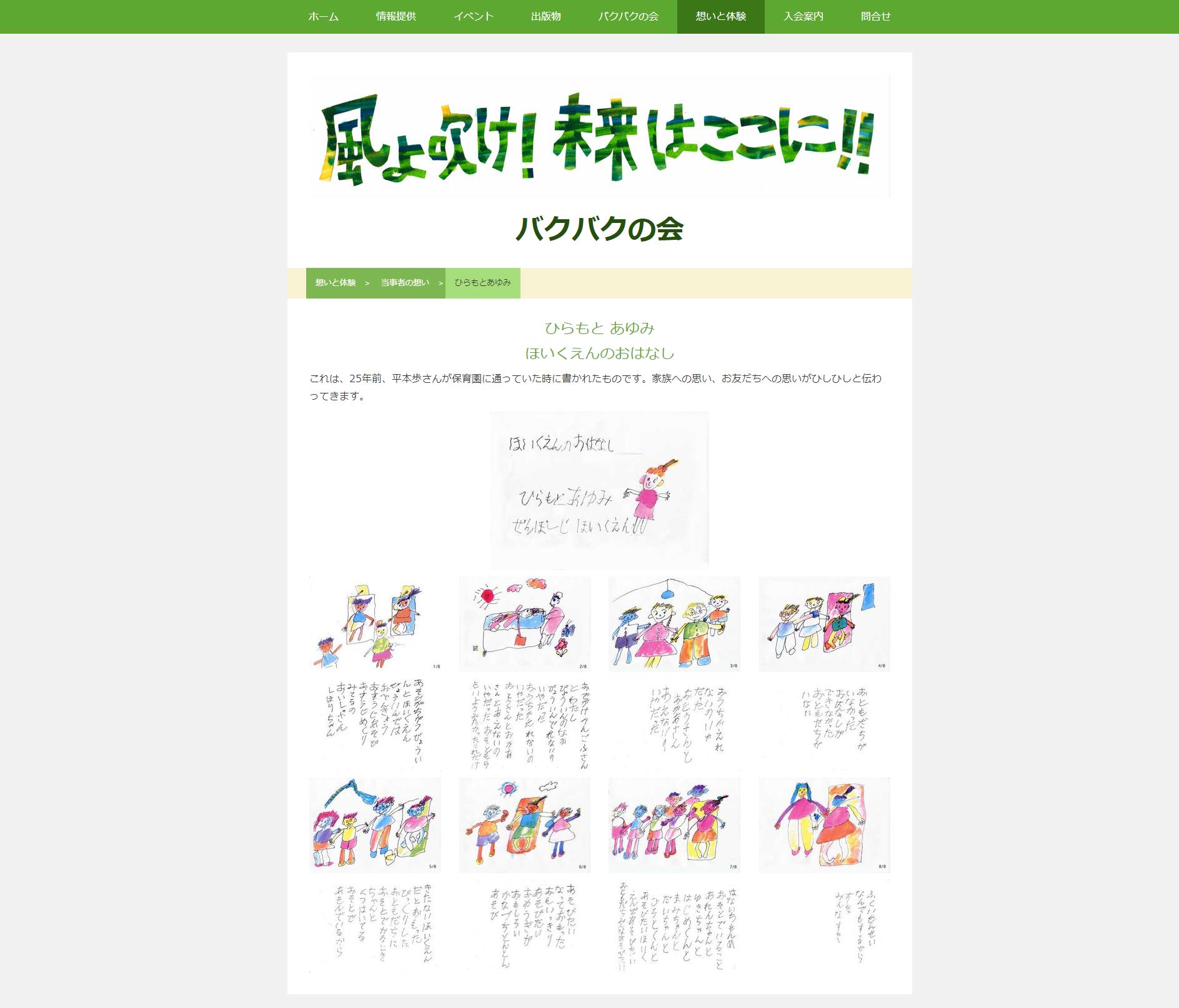 ひらもと あゆみ さんの絵日記