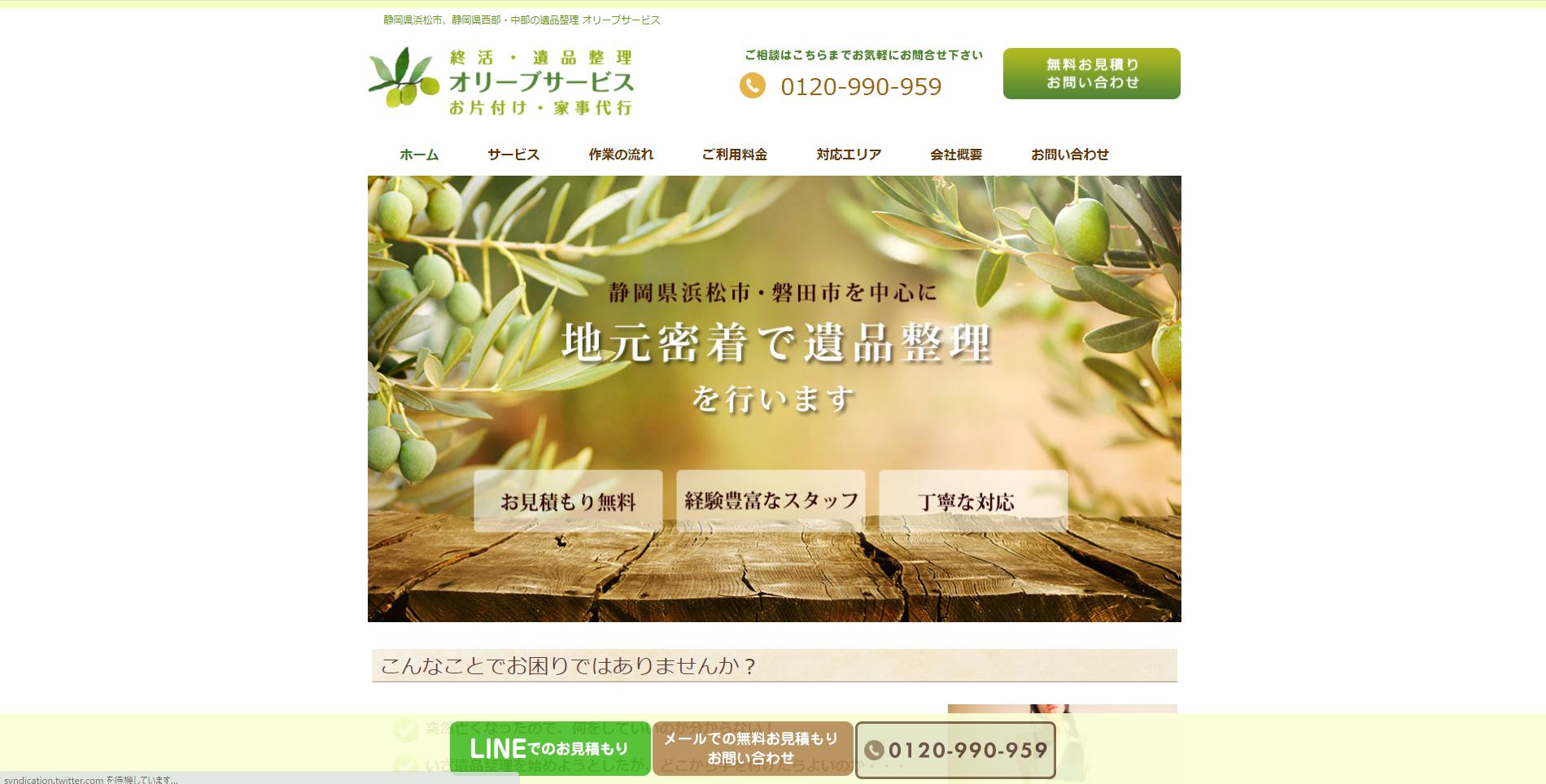静岡県浜松市、静岡県西部・中部の遺品整理 オリーブサービス