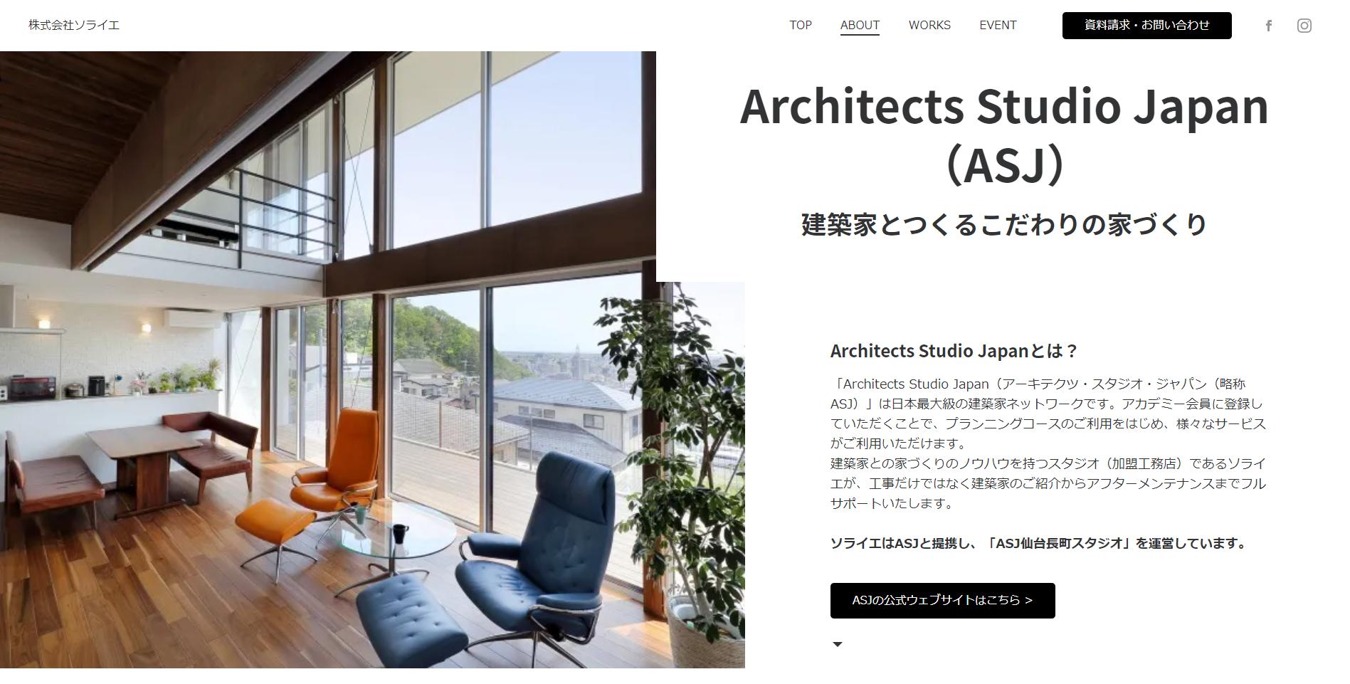 建築家とのマッチングを通じてこだわりの家づくりを目指す