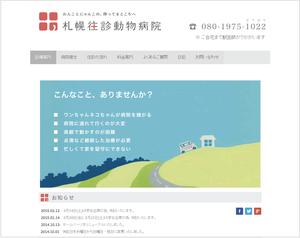 Berlinサイト事例:札幌往診動物病院