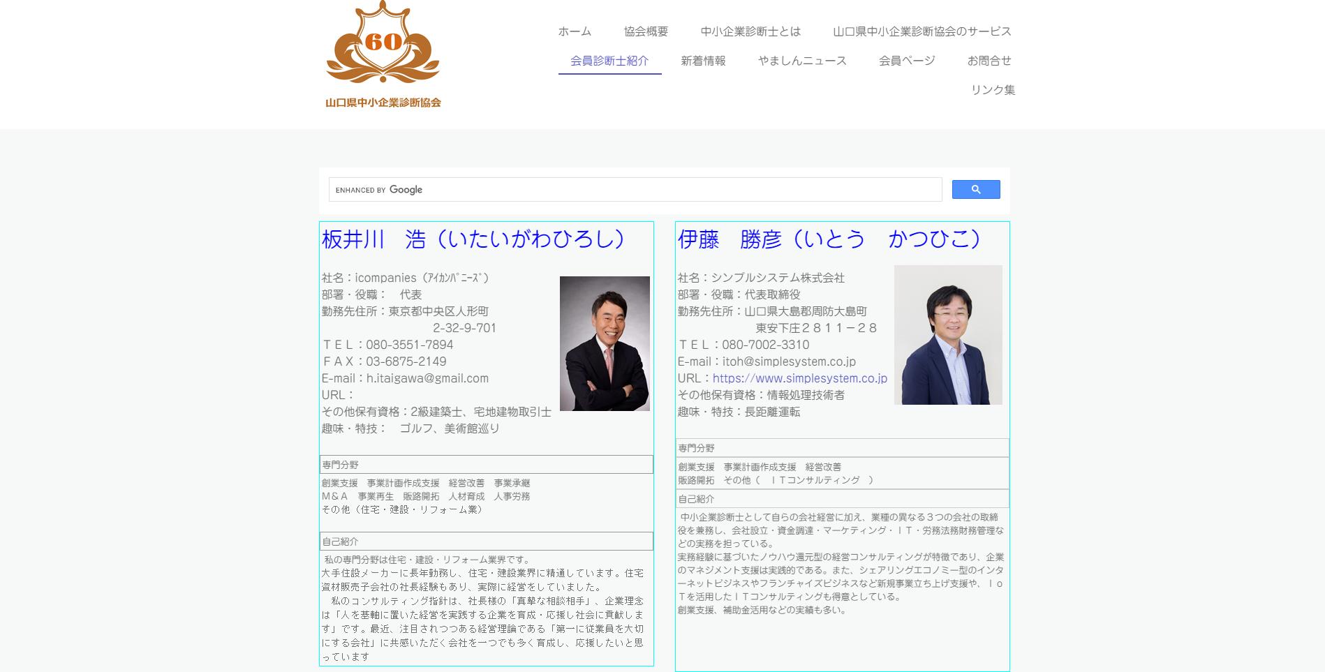 登録する中小企業診断士の紹介ページ