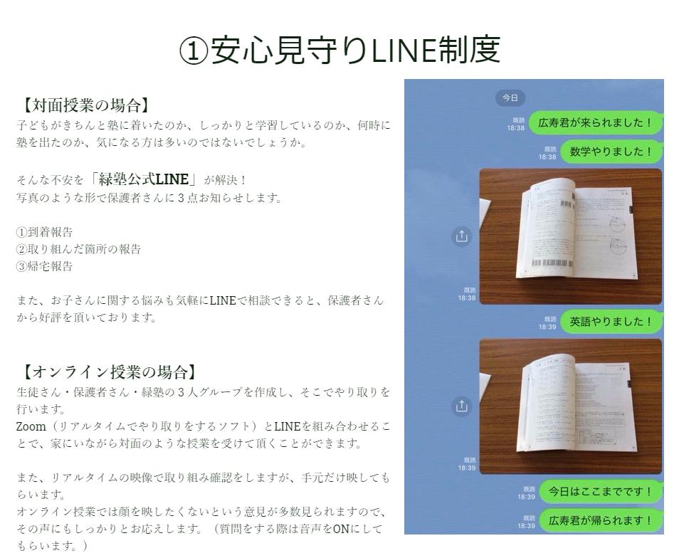 3.【緑塾の3つの特徴】ではトップページの3項目をさらに詳しく
