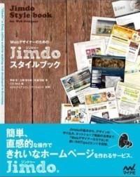 「WebデザイナーのためのJimdoスタイルブック」