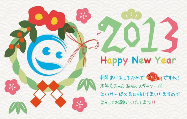 2013年新年の挨拶