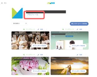 Jimdo新ダッシュボード:プロフィール変更