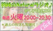 羽純のNaturalラジオ!!