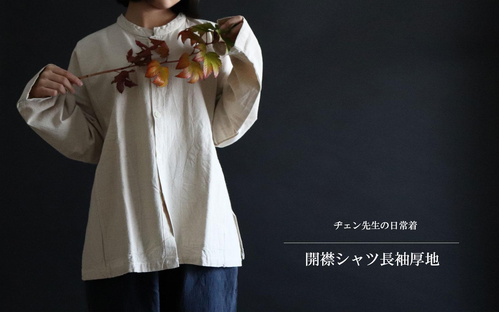 台湾ヂェン先生の日常着 鄭惠中老師 開襟シャツ厚地