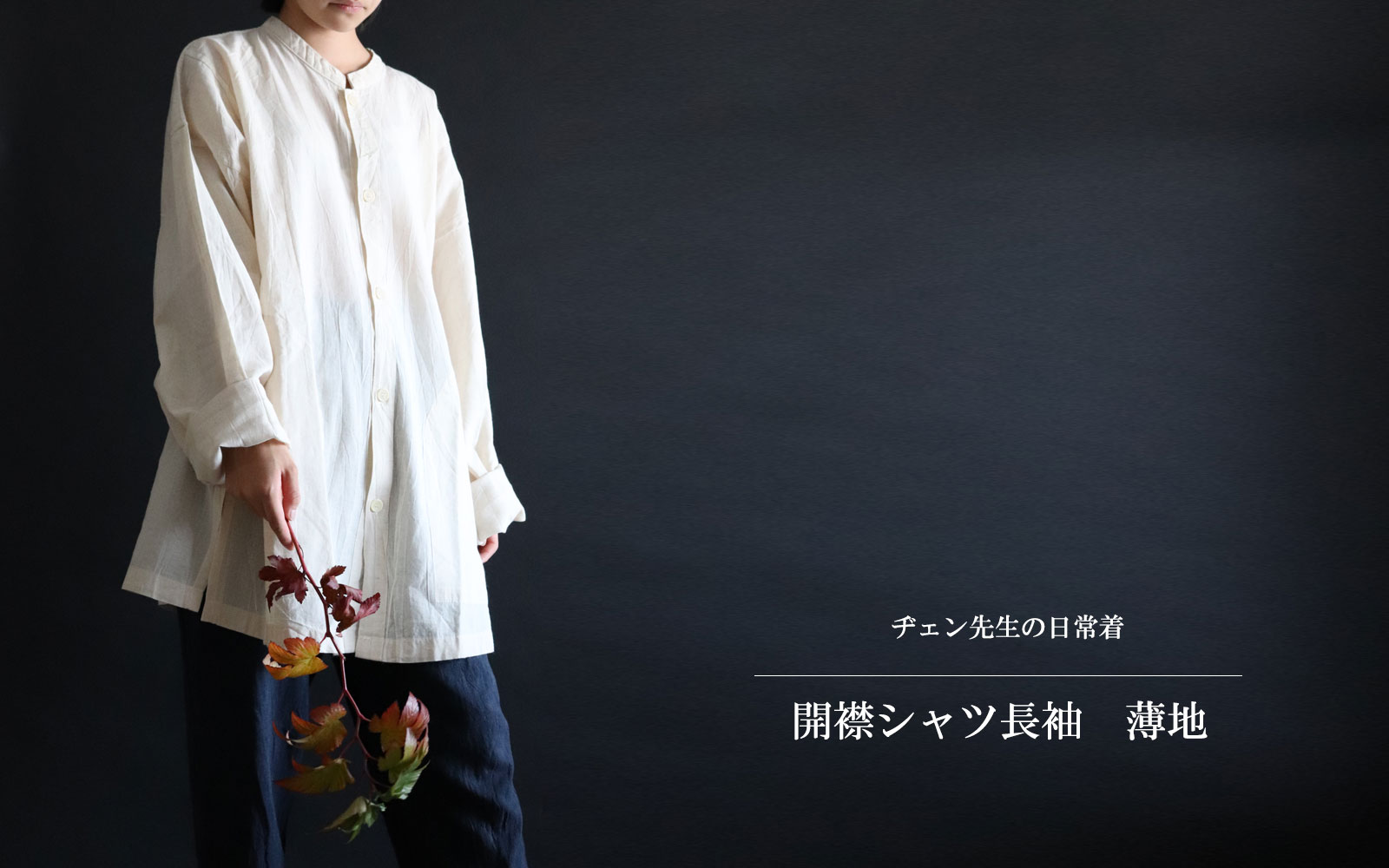 台湾ヂェン先生の日常着 鄭惠中老師 開襟シャツ長袖