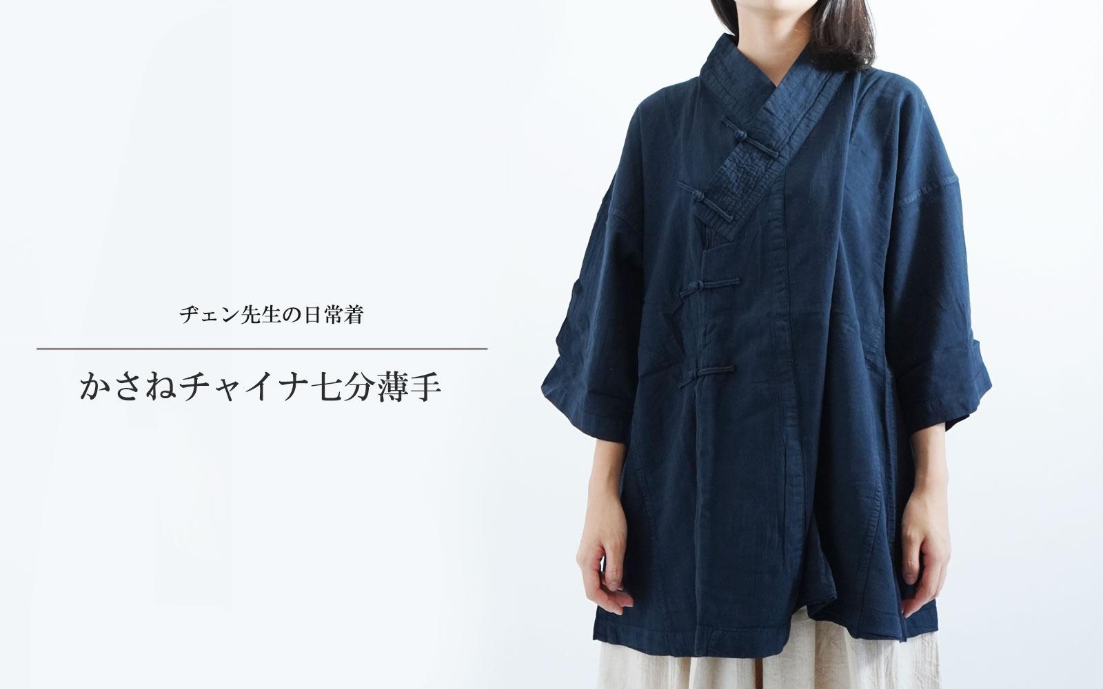 ヂェン先生の日常着 かさねチャイナ 七分袖 チャイナ
