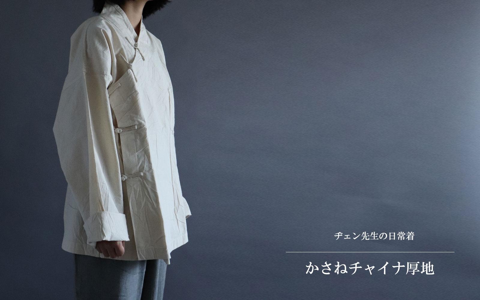 ヂェン先生の日常着 かさねチャイナ 長袖厚地