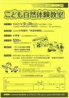 小学生イベント