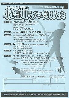 尺アユ釣り大会