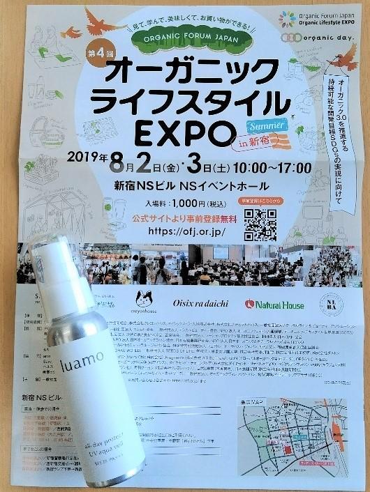 【イベント】8/2(金)・3(土)、オーガニックライフスタイルEXPOに登場します!