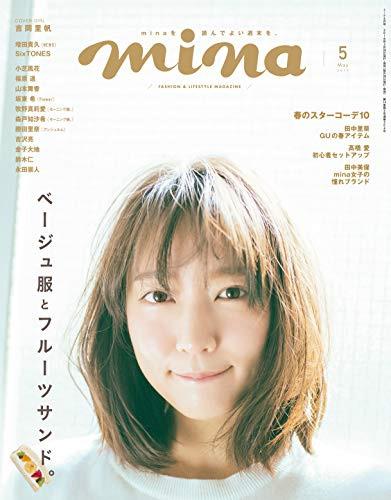 【掲載情報】「mina(ミーナ) 5月号」に掲載されました!