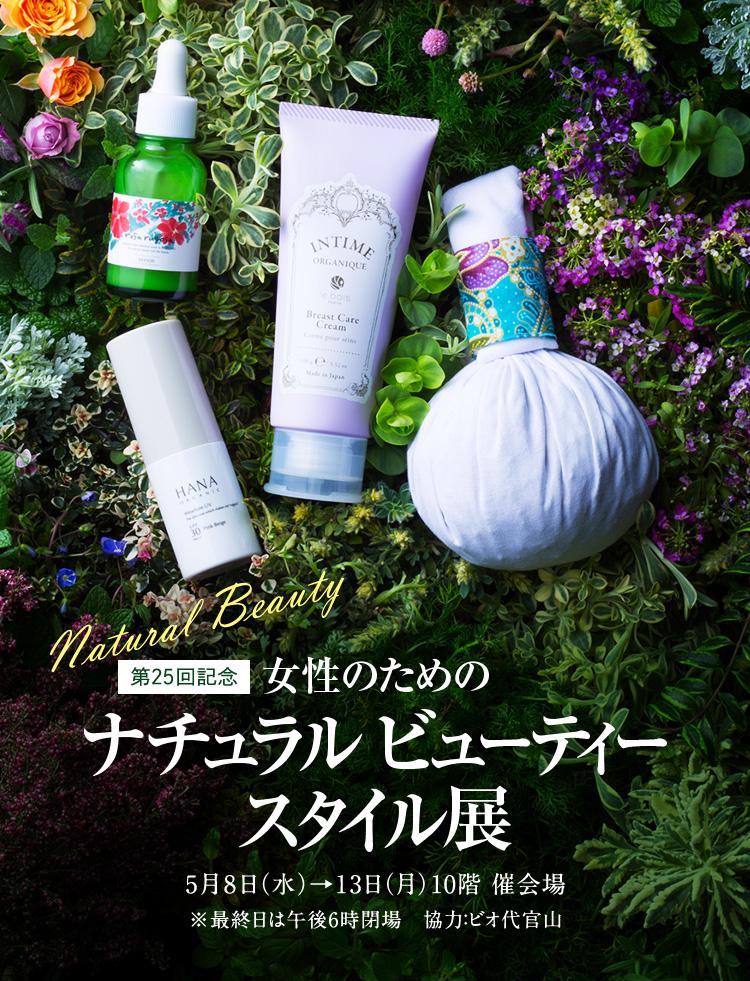 【イベント】5/8(水)~5/13(月)、JR名古屋タカシマヤ「ナチュラルビューティースタイル展」に出展します。