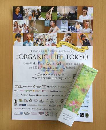 【イベント】4/19(金)~4/21(日)、ORGANIC LIFE TOKYOに出展します。