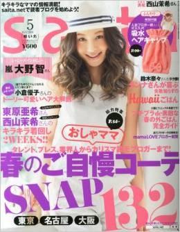 雑誌掲載   こどもと通えるサロン『saita 2014.5月号』に掲載されました!