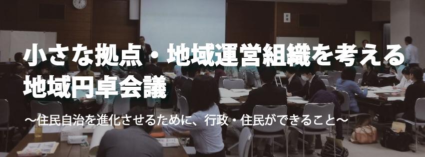 小さな拠点・地域運営組織を考える地域円卓会議~住民自治を進化させるために、行政・住民ができること~