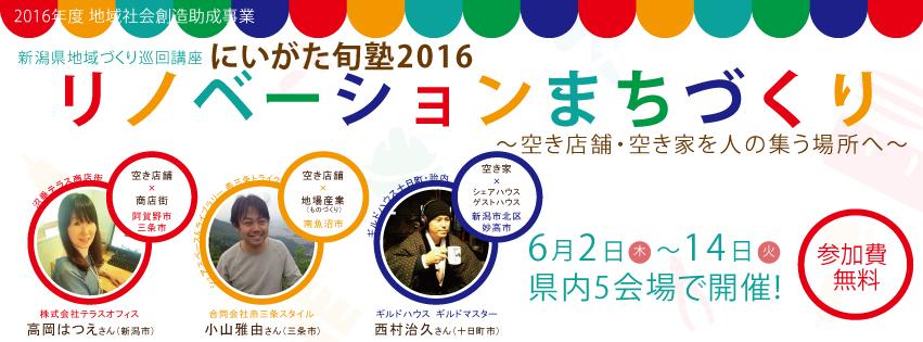 新潟県地域づくり巡回講座 にいがた旬塾2016 「リノベーションまちづくり~空き店舗・空き家を人の集う場所へ~」