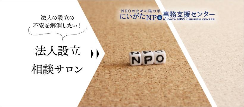 資金調達について聞きたい!NPO融資相談サロン