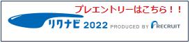 2021年新卒採用は終了いたしました。