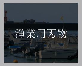 漁業用刃物
