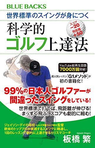「世界標準のスイングが身につ『 科学的ゴルフ上達法』」Amazon.co.jp