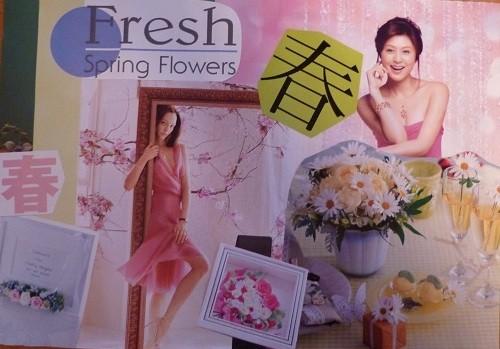 香水「スタート!」 コラージュ「春・・・待つ♡」