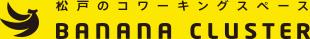 松戸のコワーキングスペース BANANA CLUSTER
