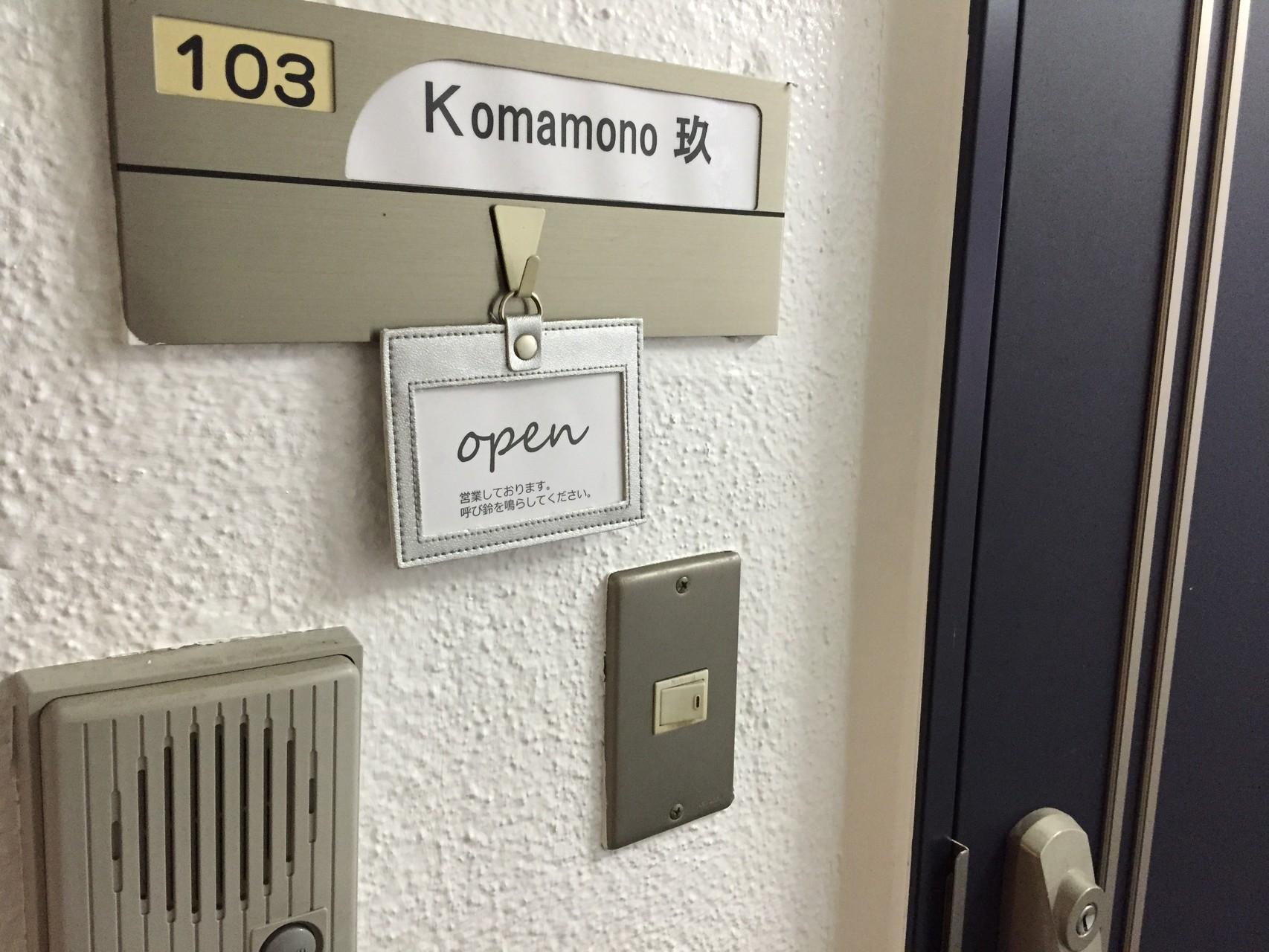1階103号室です。普通の玄関なのです。施錠しておりますので呼び鈴を鳴らしてください。
