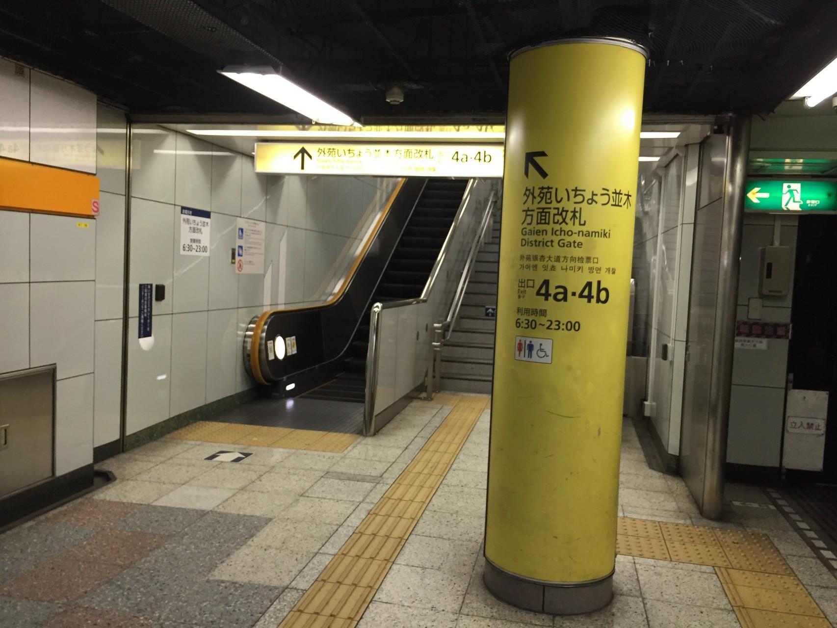 東京メトロ銀座線外苑前駅 外苑いちょう並木方面改札は、渋谷方面行の最後尾or浅草方面行先頭車輛にお乗りいただくと迷いません。
