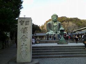 鎌倉大仏写真