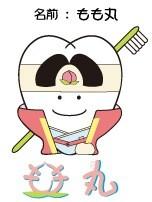 岡山県歯科医師会公認ゆるキャラ もも丸