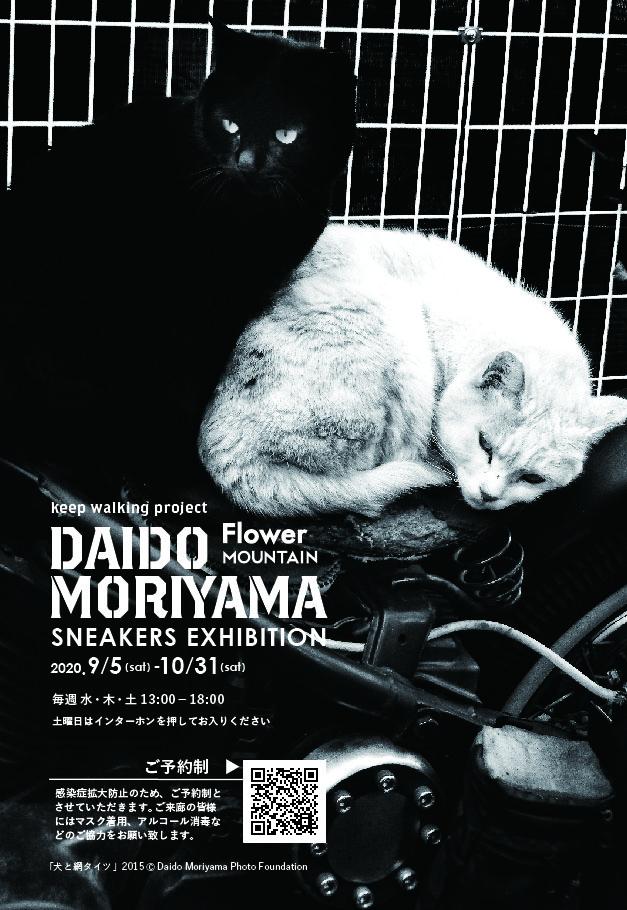 森山大道×Flower MOUNTAIN  スニーカー展
