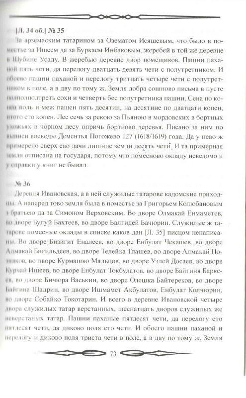 1624год.Писцовая книга.