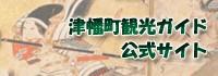 津幡町観光ガイド公式サイト