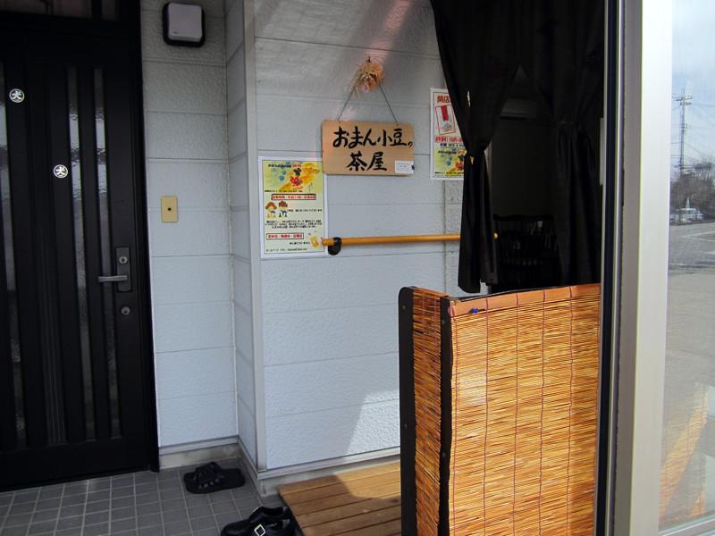 『おまん茶屋』玄関
