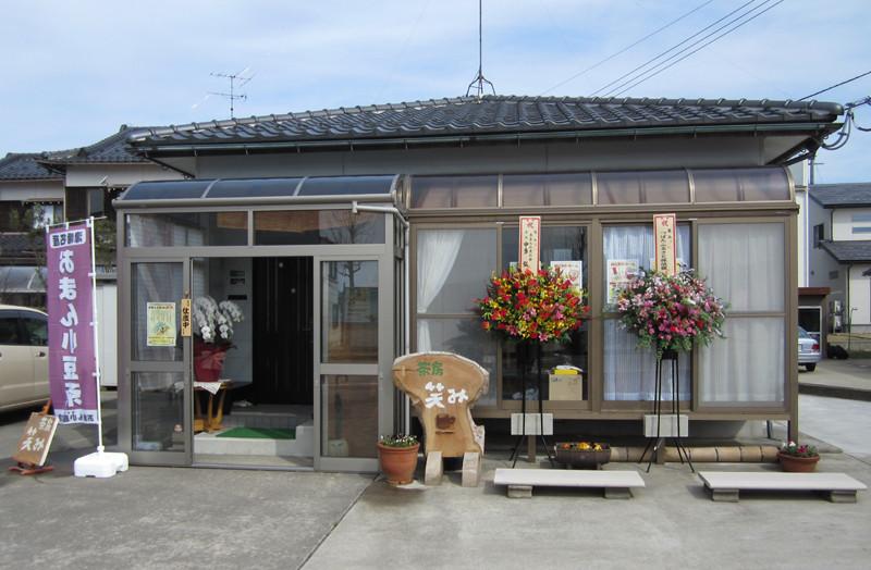 開店初日のおまん小豆の茶屋『笑み』