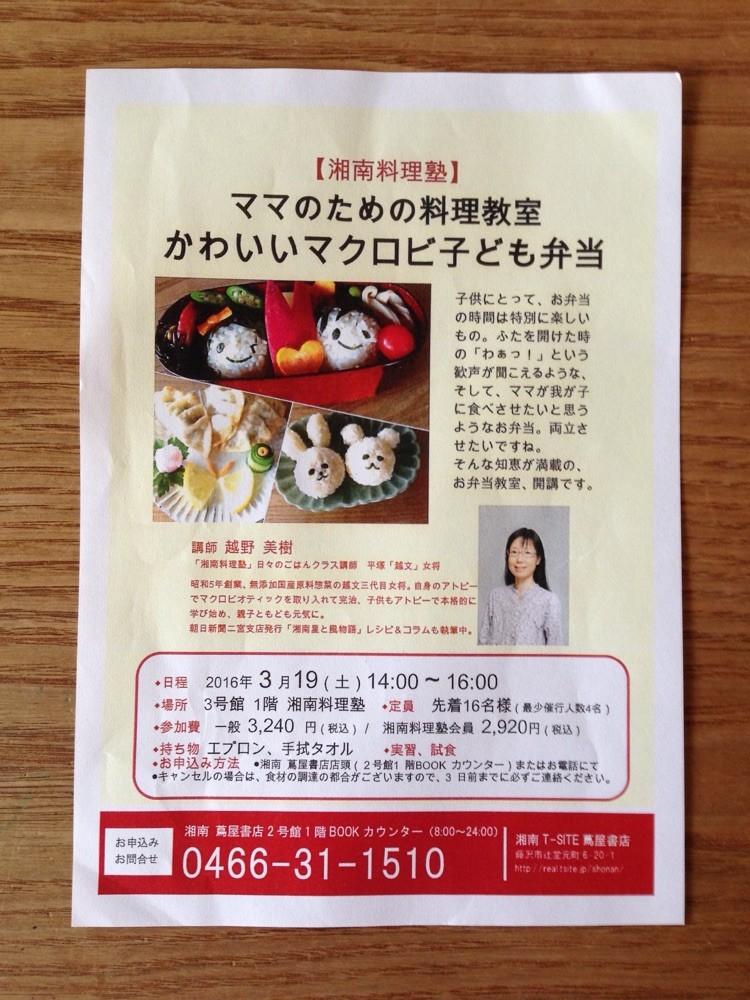 湘南料理塾 お弁当 教室