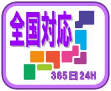 相続登記してnetは、日本全国365日24時間対応致します。