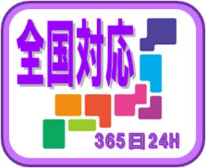 相続登記してnetは365日24時間全国対応致します。