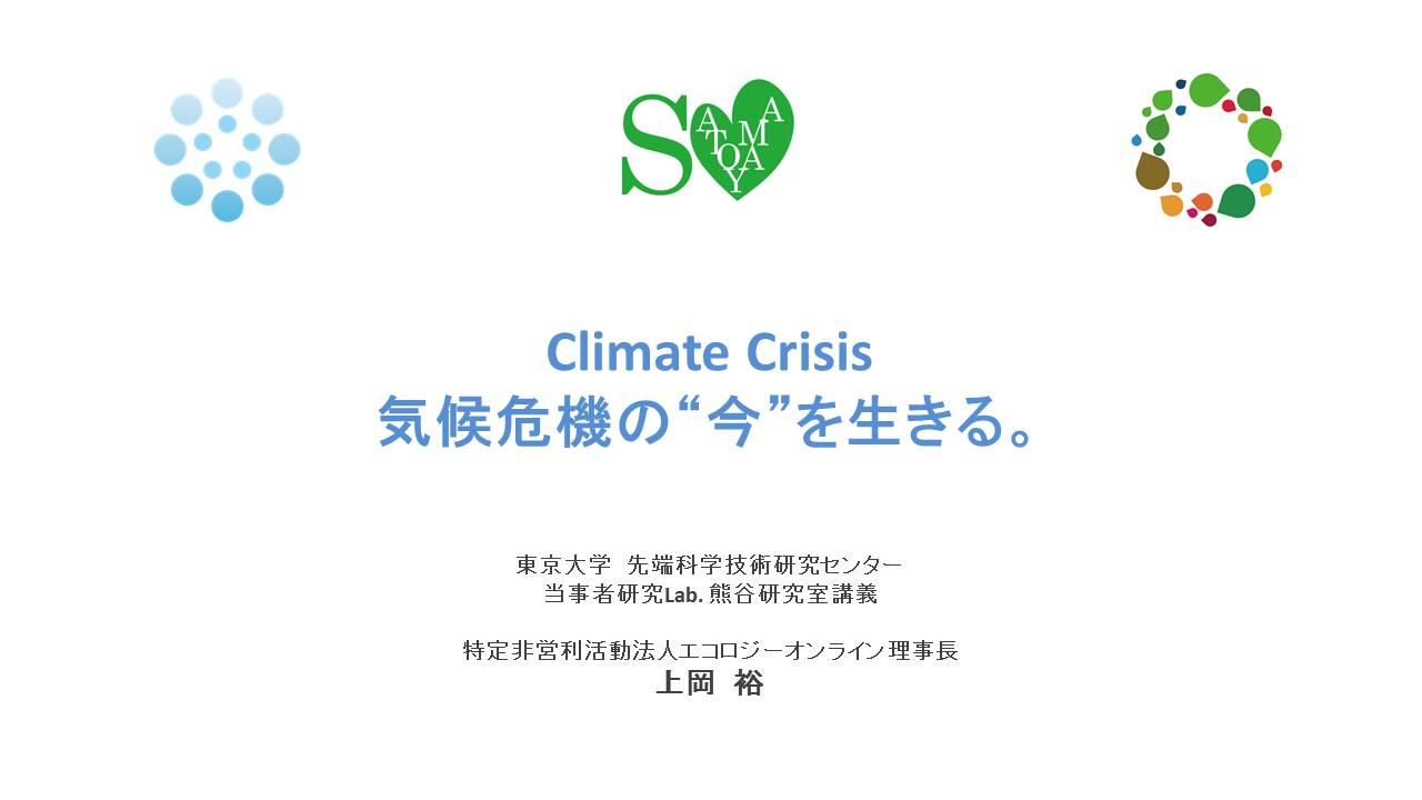 東京大学の当事者研究Labで気候変動の講義をしました。
